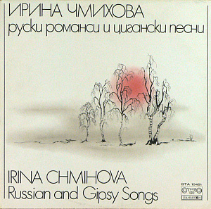 Russian And Gipsy Songs