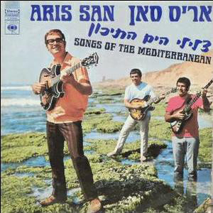 Songs Of The Mediterranean [צלילי הים התיכון]
