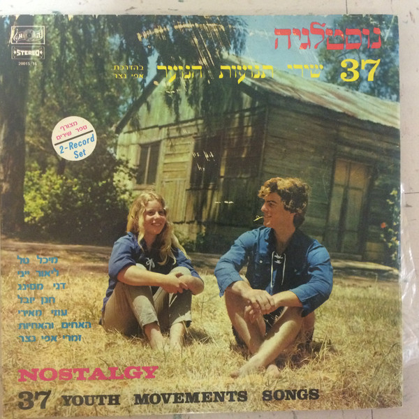 Nostalgy 37 Youth Movements Songs